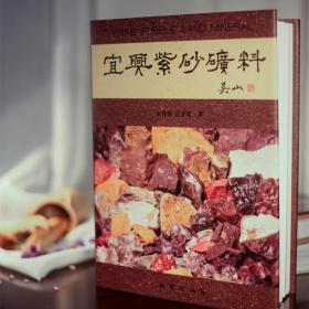 正版宜兴紫砂矿料书 朱泽伟 沈亚琴 主编 吴山2009年8月第一版精装地质出版社