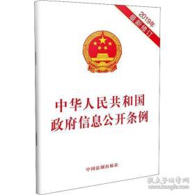 全新图书中华人民共和国政府信息公开条例(2019年最新修订)