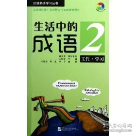 全新图书生活中的成语 2 工作 学习(含1MP3)