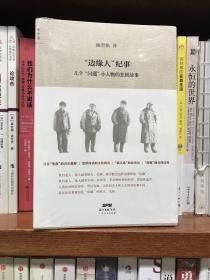 """《""""边缘人""""纪事:几个""""问题""""小人物的悲剧故事》杨奎松 著"""