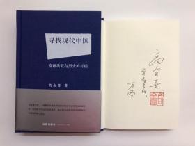 (签名+印)《寻找现代中国:穿越法政与历史的对谈(精)》高全喜 著