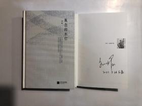 (签名本)《观念的水位(精)》刘瑜 著