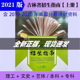 2021普通高校招生指南【上册】吉林省招生指导丛书 全新正版现货