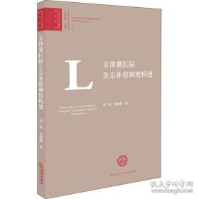 全新图书京津冀区际生态补偿制度构建