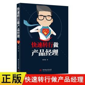 正版快速转行做产品经理 李三科 产品经理培训教程书籍 互联网产品经理书 产品经理方法论 人人都是产品经理 产品经理营销推广书籍