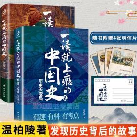全2册一读就上瘾的中国史1和2 大秦赋中国通史有趣有料通俗易懂一读上瘾中国史二十四少年中国史记万历年历史类书籍畅销书排行榜