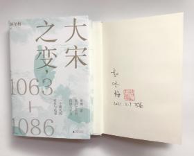 (签名本)《大宋之变:1063~1086》赵冬梅 著