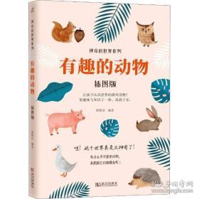 全新图书有趣的动物 图版 文教科普读物 朗悦洁