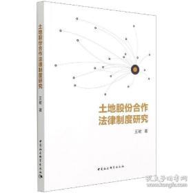 全新图书土地股份合作律制度研究 法学理论 王瑜