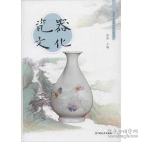 全新图书瓷器文化(图说中华优秀传统文化丛书)