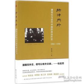 全新图书折冲内外:唐绍仪与近代中国的政治外交(1882-1938)