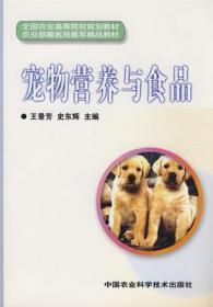 全新正版宠物营养与食品(全国农业高等院校规划教材)王景芳 史东辉 宠物营养食品教材 犬猫营养食品教材