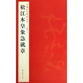 中国历代碑帖珍品:松江本皇象急就章\杨汉卿