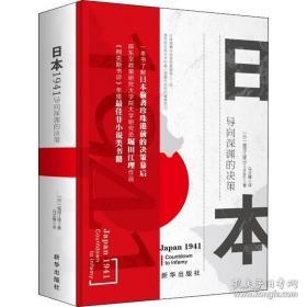 全新图书日本1941:导向深渊的决策