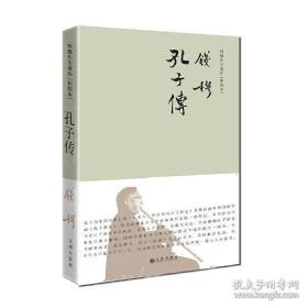 全新图书钱穆先生著作系列(简体精装):孔子传