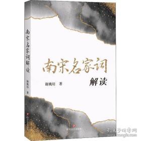 全新图书南宋名家词解读 中国古典小说、诗词 谢桃坊