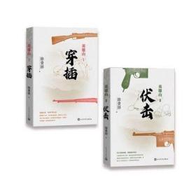 人文之宝伏击穿插茅奖作家徐贵祥签名本人民文学出版社亲笔签名书
