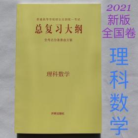 2021新版全国卷 总复习大纲 理科数学 全考点普查方案 开明出版社