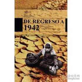 全新图书中国当代文学精选-温故1942(西)