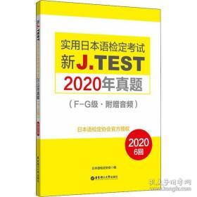 全新图书新J.TEST实用日本语检定考试2020年真题.F-G级(附赠音频)