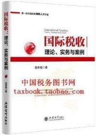 正版现书 国际税收理论实务与案例 易奉菊立信会计出版社2017年版