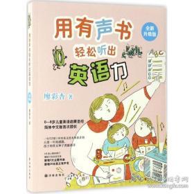 全新图书用有声书轻松听出英语力