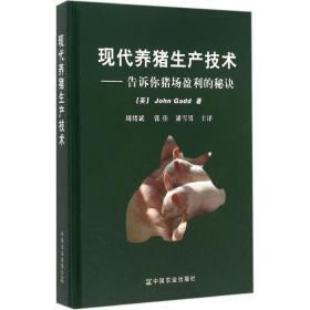 全新正版养猪书籍 猪场 现代养猪生产技术——告诉你猪场盈利的秘诀(英) John Gadd著 周绪斌等译 养猪教学养猪企业用书 养猪管理