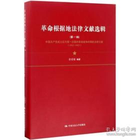 全新图书革命根据地法律文献选辑(第一辑)