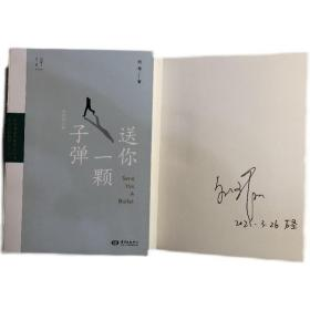 (签名本)《送你一颗子弹(全新修订版)》刘瑜 著