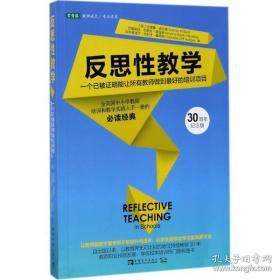 全新图书反思性教学 一个已被证明能让所有教师做到最好的培训项目(30周年纪念版)