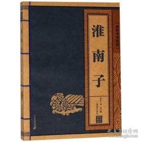 全新图书淮南子 线装中华国粹 中国古典小说、诗词 刘安