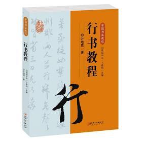 中国书法教程·行书教程