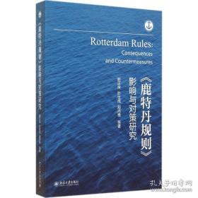 全新图书《鹿特丹规则》影响与对策研究