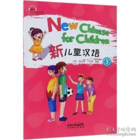 全新图书新儿童汉语3含光盘