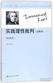 全新图书实践理性批判(注释本) 外国哲学 (德)康德