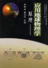 正版新书 应用地球物理学原理  张胜业 潘玉玲 中国地质大学出版社