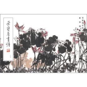 荣宝斋画谱204:写意花鸟部分崔如琢绘\荣宝斋出版社