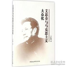 全新图书艾思奇与马克思主义大众化