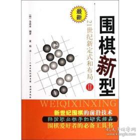 全新图书围棋新型2:21世纪新定式和布局