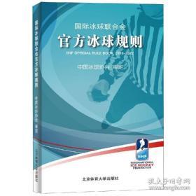 全新图书国际冰球联合会官方冰球规则