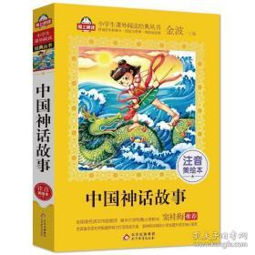 全新图书中国神话故事 新课标阅读 金波 主编