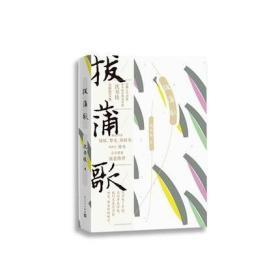 人文之宝《拔蒲歌》签名本人民文学出版社文