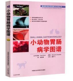 全新正版小动物胃肠病学图谱 胡延春译 夏兆飞主审 9787511625380