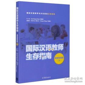 全新图书国际汉语教师生存指南·课堂管理篇·下