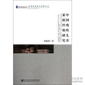 全新图书国际减贫与发展丛书:中国残疾儿童家庭经验研究