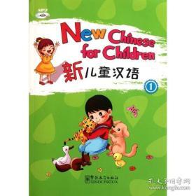 全新图书新儿童汉语(第1册)