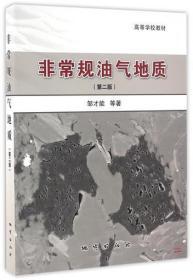 非常规油气地质 第二版  邹才能 等著 地质出版社