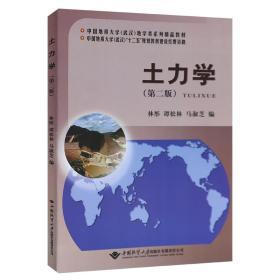 土力学 第二版 林彤 等编 中国地质大学出版社