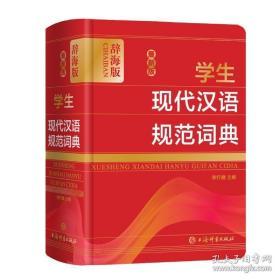 全新图书最新版学生现代汉语规范词典