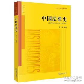 全新图书中国律史(系统阐述中国历史上律制度和律思想的产生、演变、发展、变革的历史脉络,全面分析其主要内容、内在规律、基本特征及社会作用) 法学理论 朱勇主编